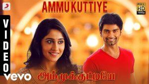 Ammukuttiye Lyrics - Gemini Ganeshanum Suruli Rajaanum 1