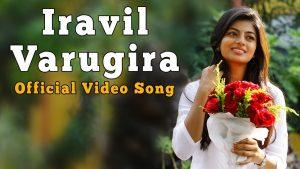 Iravil Varugira (Male Version) Lyrics - En Aaloda Seruppa Kaanom 1
