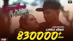 Idhayathai Kolluriyeh Lyrics - Havoc Mathan (Havoc Brothers) 1