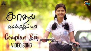 Complan Boy Lyrics - Kadhal Kasakuthaiya 1