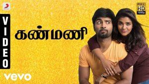 Kanmani Lyrics - Gemini Ganeshanum Suruli Raajanum 1