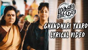 Ghandhari Yaaro Lyrics - Magalir Mattum (2017) 1