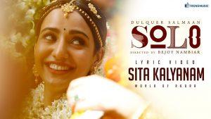 Sita Kalyanam Lyrics - Solo 1