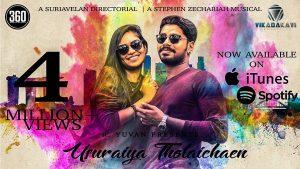 Usuraiya Tholaichen Lyrics - Stephen Zechariah & Pragathi Guruprasad 1
