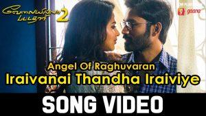 Iraivinai Thandha Iraiviye (Angel of Raghuvaran) Lyrics - Velai Illa Pattadhaari 2 1