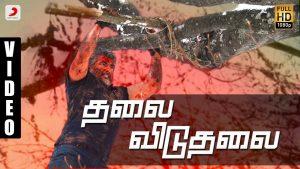 Thalai Viduthalai Lyrics - Vivegam 1
