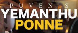 Yeamaandhu Pone Lyrics - Puven feat Malini 1