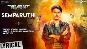 Semparuthi Lyrics - Indrajith 1
