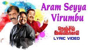 Aram Seyya Virumbu Lyrics - Nenjil Thunivirundhal 1