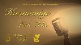 Kanmaniye Lyrics - Pravin Saivi, Karthick Kannan & Kevin William 1