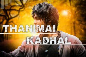 Thanimai Kadhal Lyrics - Lovely Rapper (Shridhar & Nishanth) 1