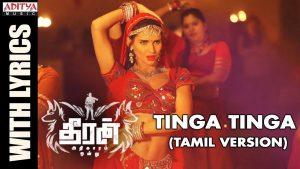 Tinga Tinga Lyrics (Tamil Version) - Theeran Adhigaaram Ondru 1