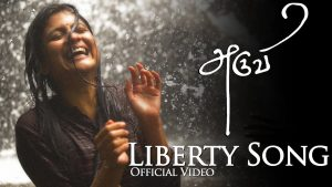 (Cement Kaadu) Liberty Song Lyrics - Aruvi 1