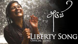(Cement Kaadu) Liberty Song Lyrics - Aruvi 1