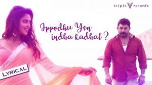 Ippodhu Yen Indha Kadhal Song Lyrics - Bhaskar Oru Rascal 1