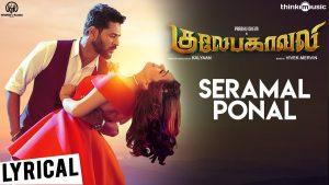 Seramal Ponal Song Lyrics - Gulaebaghavali 1