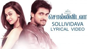 Sollividava Song Lyrics - Sollividava 1