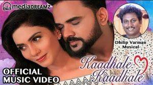 Kaadhale Kaadhale Song Lyrics - Dhilip Varman 1