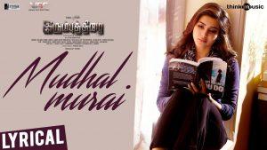 Mudhal Murai Song Lyrics - Irumbuthirai 1