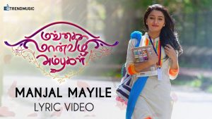 Manjal Mayile Song Lyrics - Mangai Maanvizhi Ambugal 1