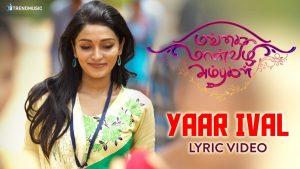 Yaar Ival Song Lyrics - Mangai Maanvizhi Ambhugal 1