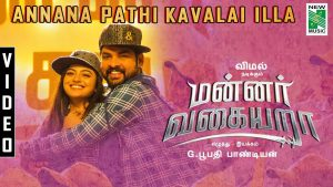 Annanapathi Kavalaiilla Song Lyrics - Mannar Vagaiyara 1