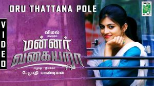 Oru Thattana Pole Song Lyrics - Mannar Vagaiyara 1