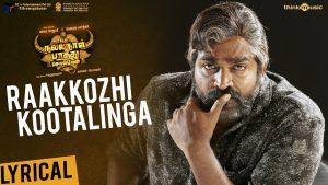 Raakkozhi Kootalinga Song Lyrics - Oru Nalla Naal Paathu Solren 1