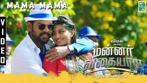 Mama Mama Song Lyrics - Mannar Vagaiyara 1