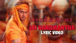 Jai Hanumantha Song Lyrics - Sollividava 1