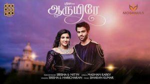 Aruyire Song Lyrics - Srisha & Haricharan 1