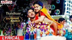 Thandhaay Song Lyrics - Nadigaiyar Thilagam 1