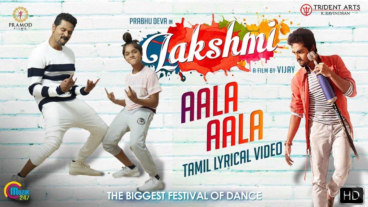 Aala Aala Song Lyrics - Lakshmi 1