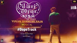 Dope Track Song Lyrics - Pyaar Prema Kaadhal 1