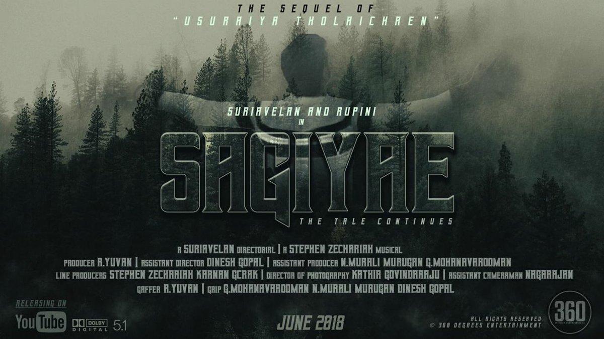 Sagiyae Song Lyrics - Stephen Zechariah, Suriavelan & Rupini Anbalagan 1