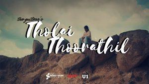 Tholai Thoorathil Song Lyrics - Jaya Easwar Ragavan 1