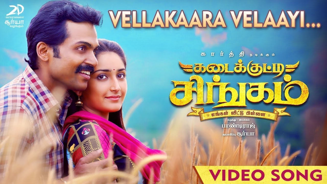 Adivellakkaara Velaayi Song Lyrics - Kadaikutty Singam 1