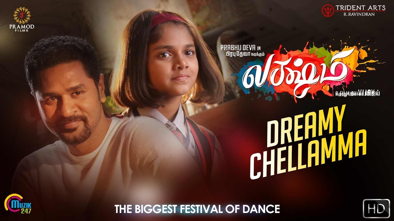 Dreamy Chellamma Song Lyrics - Lakshmi 1