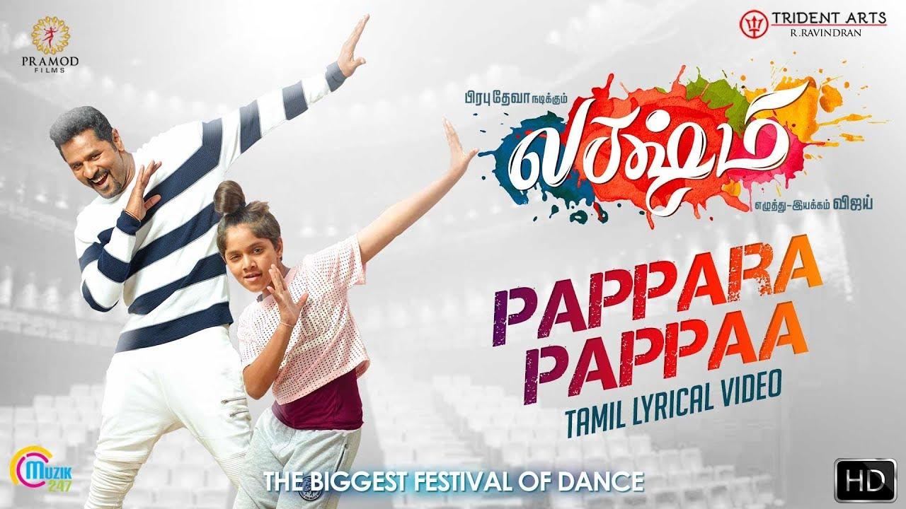 Pappara Pappaa Song Lyrics - Lakshmi 1