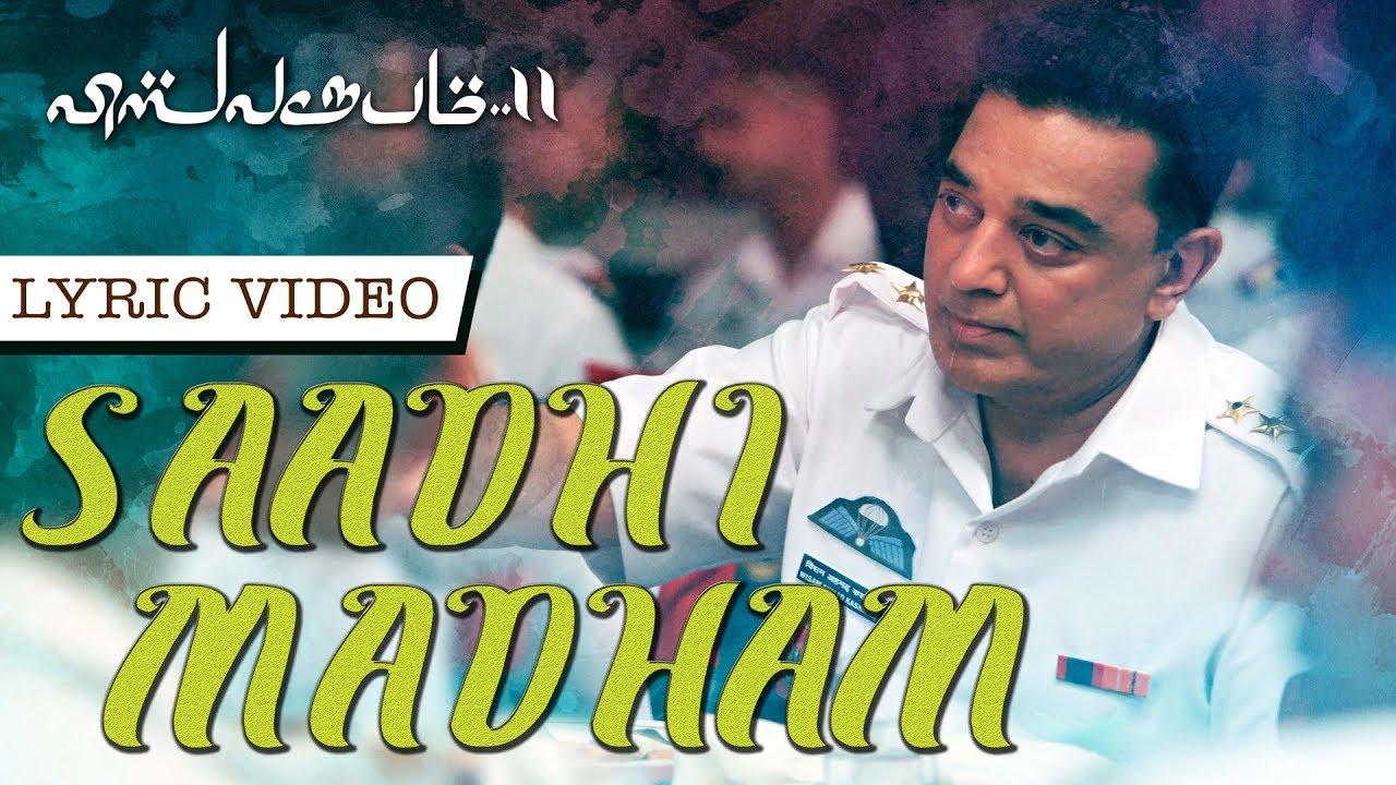 Saadhi Madham Song Lyrics - Vishwaroopam II 1