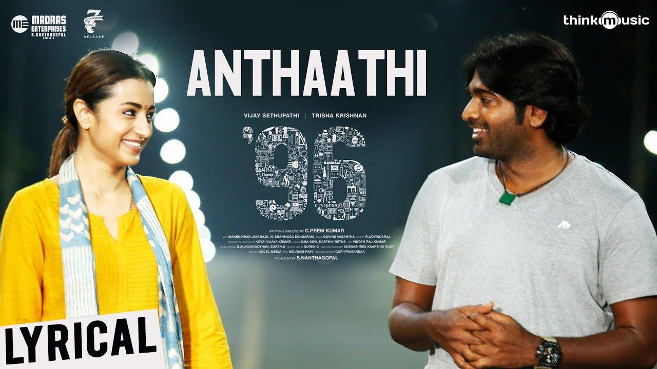 Anthaathi Song Lyrics - 96 1