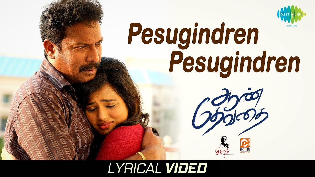 Pesugindren Pesugindren Song Lyrics - Aan Devathai 1