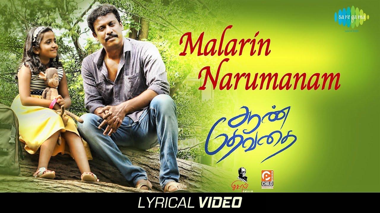 Malarin Narumanam Song Lyrics - Aan Devathai 1