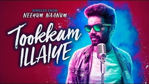Tookkam Illaiye Song Lyrics - Neeyum Naanum 1