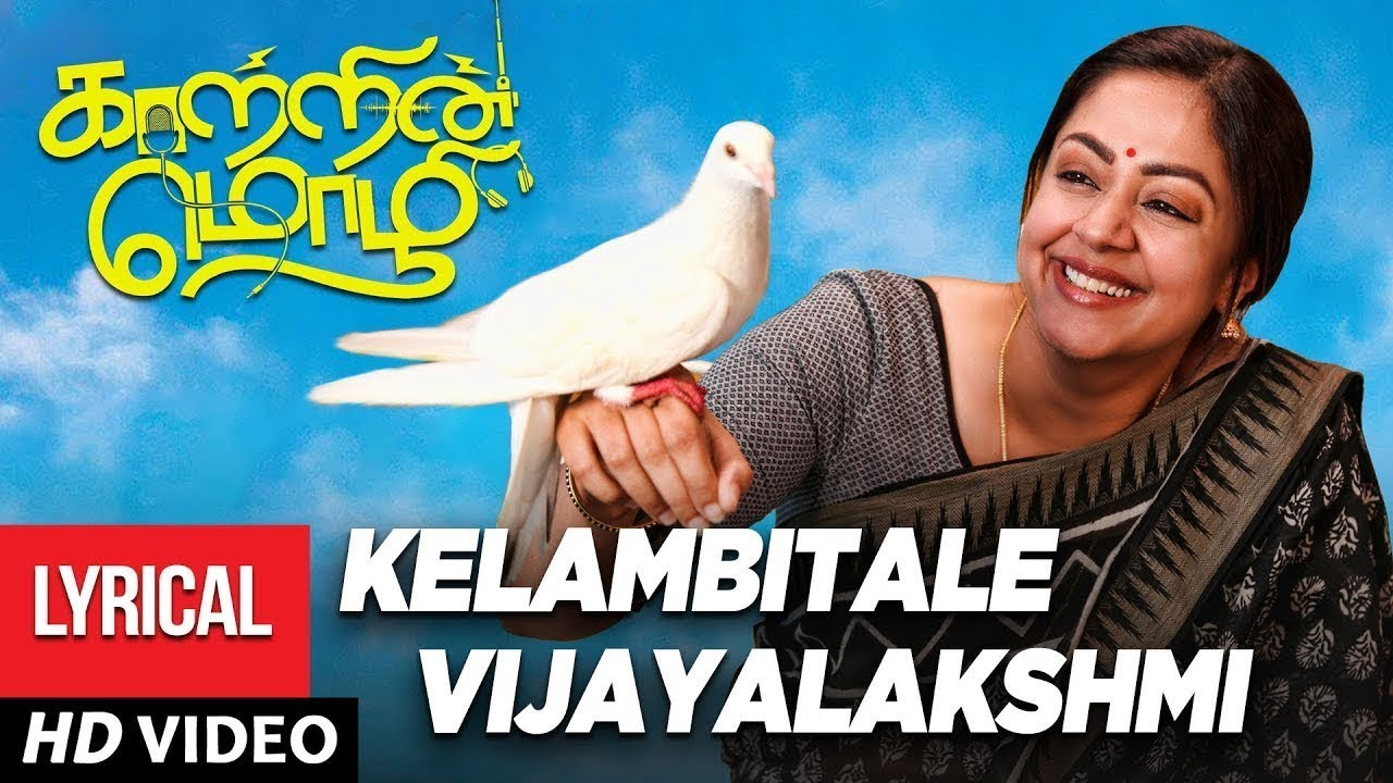Kelambitale Vijayalakshmi Song Lyrics - Kaatrin Mozhi 1