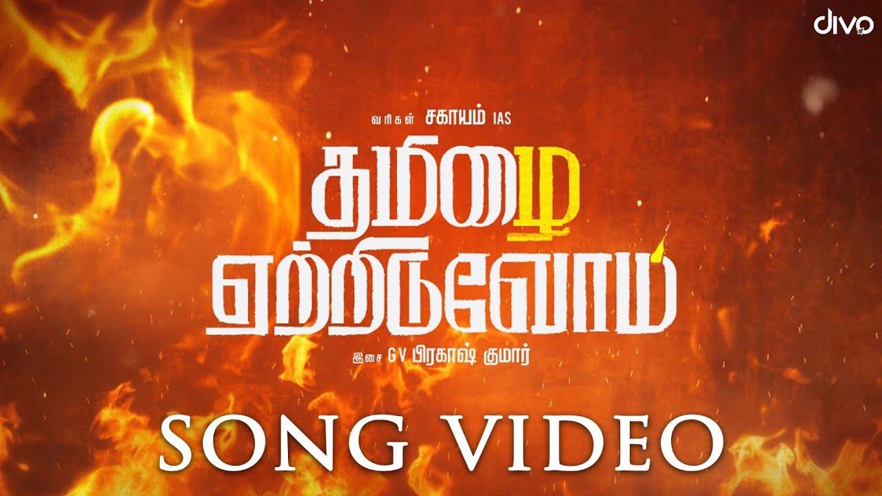Tamizhai Yetriduvom Song Lyrics - G.V. Prakash Kumar 1
