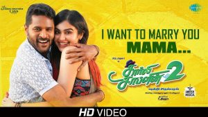 I Want To Marry You Mama Song Lyrics - Charlie Chaplin 2 1