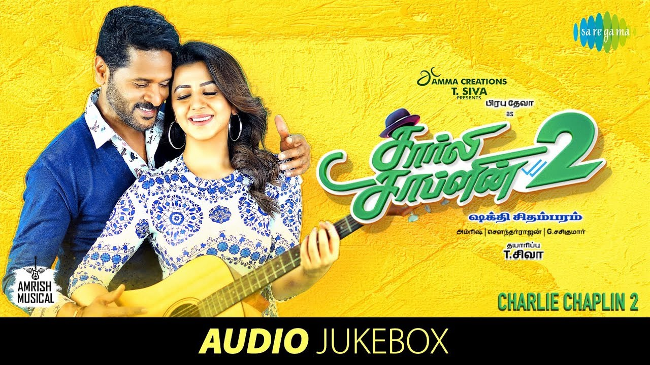 Mamu Mamu Song Lyrics - Charlie Chaplin 2 1