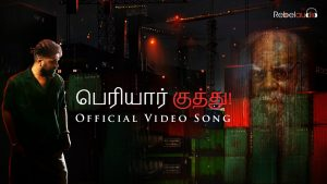 Periyar Kuthu Song Lyrics - STR 1