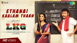 ethanai kaalam thaan song lyrics, LKG, RJ Balaji, Sean Roldan, Leon James Musical